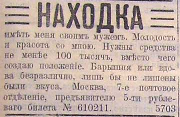 Знакомства в газете объявлениях